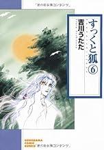 すっくと狐 6 (ソノラマコミック文庫 よ 14-6)