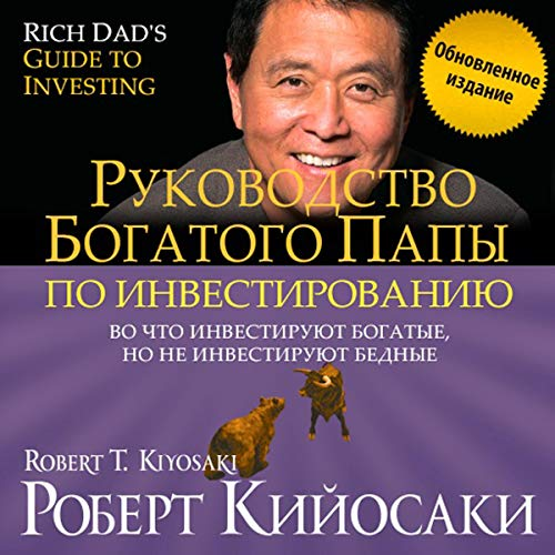 Couverture de Rich Dad's Guide to Investing