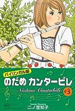 のだめカンタービレ #3 バイリンガル版 (講談社バイリンガル・コミックス)