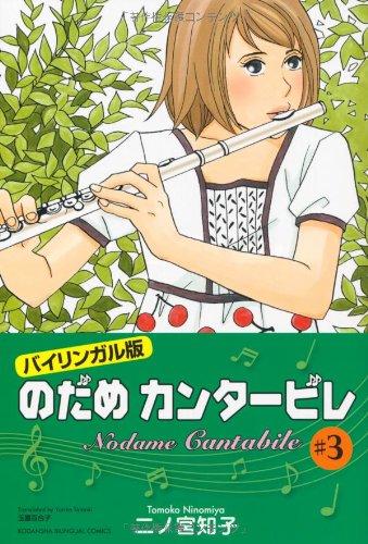 Mirror PDF: のだめカンタービレ #3 バイリンガル版 (講談社バイリンガル・コミックス)