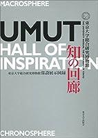 知の回廊 UMUT Hall of Inspiration: 東京大学総合研究博物館常設展示図録