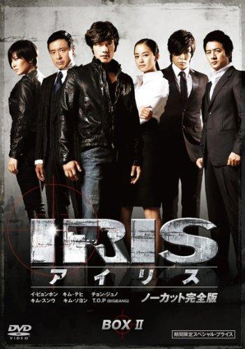 IRIS (アイリス) (ノーカット完全版) 期間限定スペシャル・プライス DVD-BOX 2