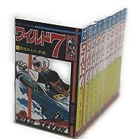 ミニコミ 「ワイルド7」パックA (1~10巻)