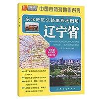 Atlas: Liaoning Province of Northeast region highway mileage