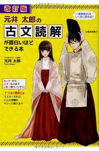 KADOKAWA『改訂版 元井太郎の 古文読解が面白いほどできる本』