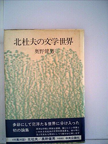 北杜夫の文学世界 (1978年)