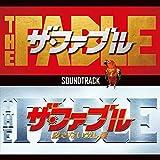 映画「ザ・ファブル」&「ザ・ファブル 殺さない殺し屋」サウンドトラック