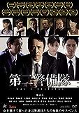 第二警備隊[DVD]