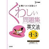 くわしい問題集英文法 中学1~3年 新装版 (中学くわしい問題集)