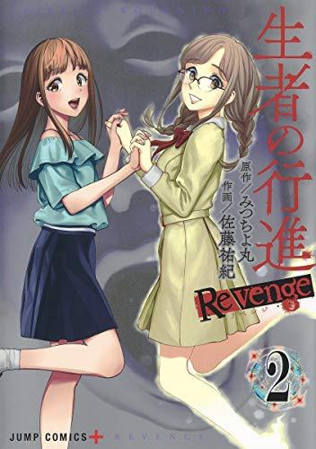 生者の行進 Revenge 2 (ジャンプコミックス)