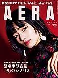 AERA 2020年4月20日号
