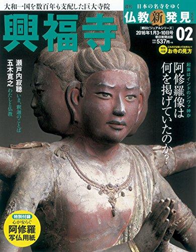 週刊 仏教新発見 改訂版(2) 2016年 1/10 号 [雑誌]