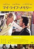 マイ・ライフ・メモリー [DVD] image