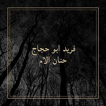 Hnan Al Om