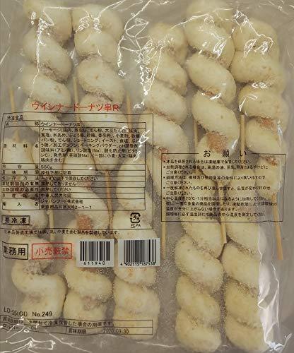 冷凍 ウインナー ドーナッツ 串 550g×10P(P10本) 業務用