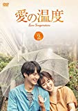 愛の温度 DVD-BOX2[DVD]