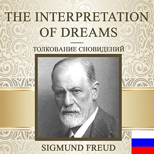 The Interpretation of Dreams [Russian Edition] audiobook cover art
