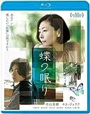 蝶の眠り<廉価盤>[Blu-ray/ブルーレイ]