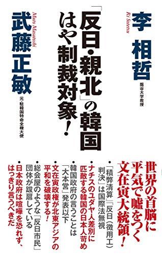 「反日・親北」の韓国 はや制裁対象! (WAC BUNKO 296)