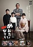めんたいぴりり[DVD]