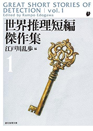 世界推理短編傑作集1【新版】 (創元推理文庫)