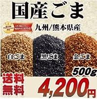 香川県産 白ごま 500g すり胡麻タイプ