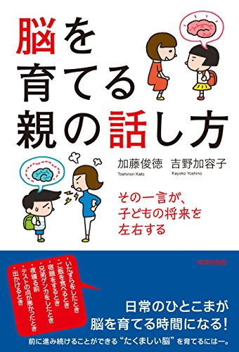 脳を育てる親の話し方 その一言が、子どもの将来を左右する