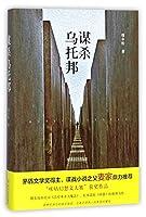 Murder Utopia (Hardcover) (Chinese Edition)