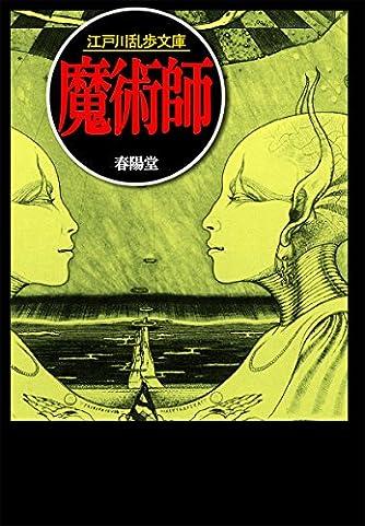 魔術師 (江戸川乱歩文庫)