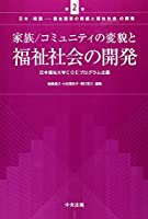 家族/コミュニティの変貌と福祉社会の開発 (日本・韓国―福祉国家の再編と福祉社会の開発)
