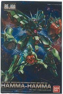 GUNDAM ガンダム ガンプラパッケージアートコレクション チョコウエハース2 [48.AMX-103 ハンマ・ハンマ](単品)