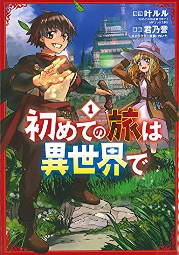 初めての旅は異世界で 1 (マッグガーデンコミックス Beat'sシリーズ)_0
