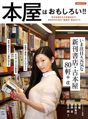 本屋はおもしろい! ! (洋泉社MOOK)