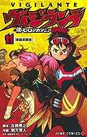 ヴィジランテ -僕のヒーローアカデミアILLEGALS- コミック 1-11巻セット