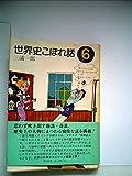 世界史こぼれ話〈6〉 (1980年) (角川文庫)