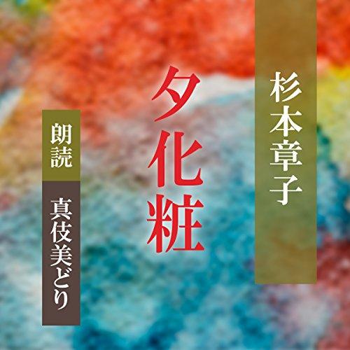 『タ化粧』のカバーアート