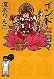 インドな日々(1) (HONWARAコミックス)