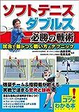 ソフトテニス ダブルス 必勝の戦術 試合で差がつく戦い方とテクニック コツがわかる本 - 西田 豊明, 篠原 秀典