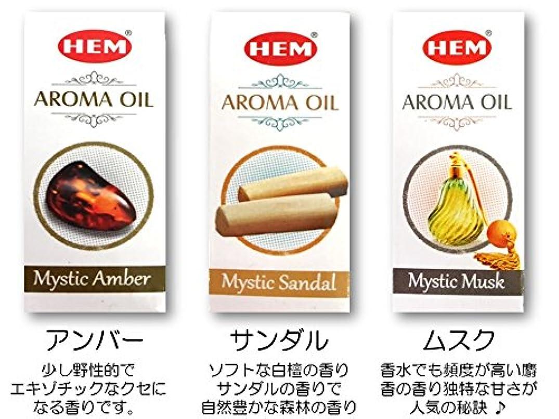 拮抗する円形の世界HEM(ヘム) アロマオイル 3本セット /アンバー?サンダル?ムスク/ルームフレグランス用