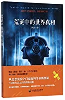 The Truth of the World in Absurdity (Chinese Edition)