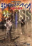 ラストマン・スタンディング 荒野の復讐[DVD]
