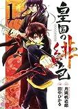 皇国の緋色 (1) (ガンガンコミックスIXA)