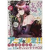 弱キャラ友崎くん Lv.8.5 ドラマCD付き特装版 (ガガガ文庫 や 2-10)