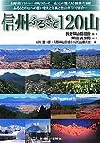 信州ふるさと120山
