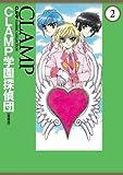 CLAMP学園探偵団[愛蔵版](2) (カドカワデジタルコミックス)
