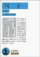 列子 上 (岩波文庫 青 209-1)