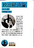 政治経済論 (岩波文庫 青 623-4)