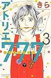 アトリエ777(3) (BE・LOVEコミックス)