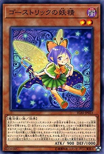 ゴーストリックの妖精 ノーマル 遊戯王 イグニッション・アサルト igas-jp023