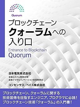 [日本電気株式会社 金融システム開発本部 金融デジタルイノベーション技術開発室, コンセンサス・ベイス株式会社]のブロックチェーン Quorumへの入り口